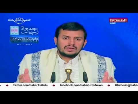 [24Mar2018] صیہونی حکومت یمن میں بہائیت پھیلارہی ہے، انصاراللہ - Urdu