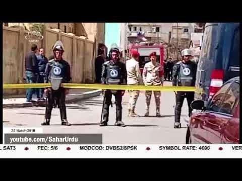 [25Mar2018] مصر میں دھماکے میں مرنے والوں کی تعداد میں اضافہ  - Urdu