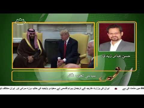 [31Mar2018] سعودی ولیعہد کے بیان پر ایران کا شدید ردعمل- Urdu