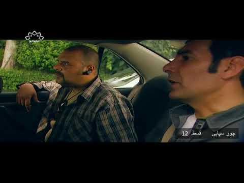 [ Drama Serial ] Chor Sipahi  چور سپاہی- Episode 12   SaharTv - Urdu