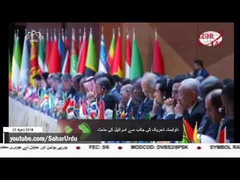 [07APR2018] ناوابستہ تحریک کی جانب سے اسرائیل کی مذمت  - Urdu