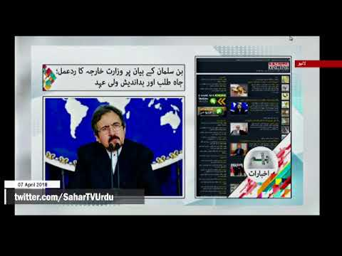 [07APR2018]سلمان کے بیان پر وزارت خارجہ کا رد عمل؛ چاہ طلب اور بداندیش و