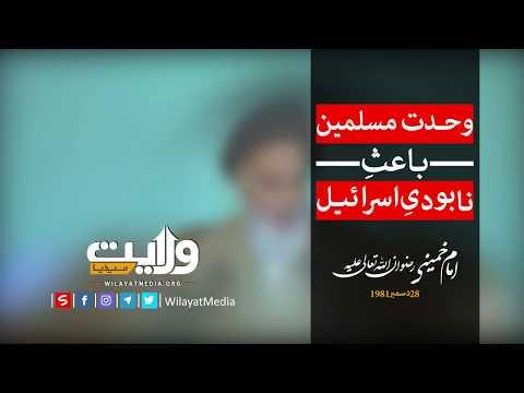 وحدت مسلمین باعثِ نابودی اسرائیل | Farsi sub Urdu