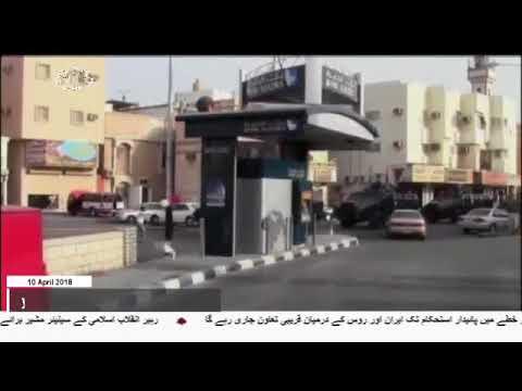 [10APR2018] مشرقی سعودی عرب میں عوام کی سرکوبی - Urdu