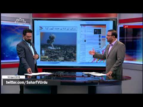 [10APR2018] اسرائیل نے شام پر حملہ کیوں کیا - Urdu