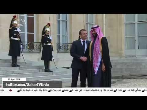 [11APR2018] یمن میں جنگی جرائم کا ارتکاب ، بن سلمان کے خلاف فرانس کی عدا�