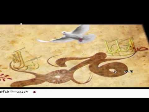 [14APR2018] جشن عید مبعث- Urdu