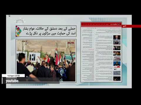 [14APR2018] حملے کے بعد دمشق کے حالات ، عوام بشار اسد کی حمایت میں سڑکوں