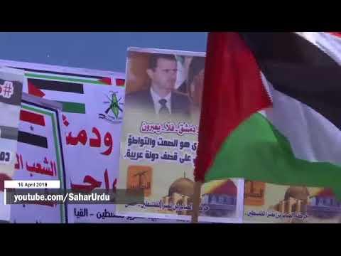 [16APR2018] فلسطینیوں کی جانب سے شام کی بھرپور حمایت کا اعلان   - Urdu