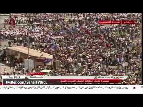 [16APR2018] حکومت کی حمایت میں ہزاروں شامی شہریوں کا...