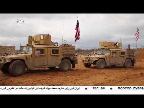 [17APR2018] شام میں امریکی افواج کی جگہ عرب افواج تعینات کرنے کا امریکی