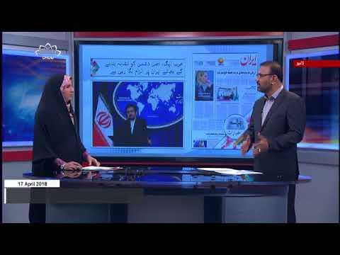 [17APR2018] عرب لیگ، اصل دشمن کو نشانہ بنانے کے بجائے ایران پر الزام لگا