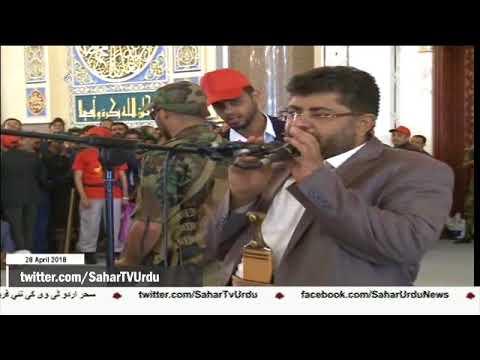 [28APR2018] یمنی عوام سامراجی طاقتوں کے سامنے ہرگز سر نہیں جھکائیں گے- Ur