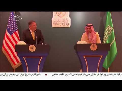 [30APR2018] امریکا اور سعودی عرب کے تخریبی اتحاد کی مذمت  - Urdu