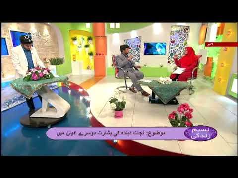 [ نجات دہندہ کی بشارت دوسرے ادیان میں [ نسیم زندگی -Urdu