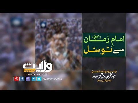 امام زمانؑ سے توسّل   Farsi sub Urdu