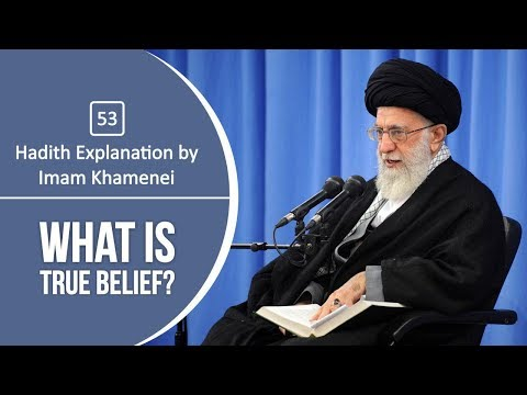 [53] Hadith Explanation by Imam Khamenei | What is True Belief? | Farsi sub English