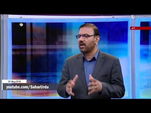 [06May2018] شام میں نئے علاقوں پر قبضے کی اردوغان کی کوشش - Urdu
