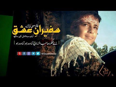 ترانہ   سفیرانِ عشق   اردو سبٹائٹل کے ساتھ   Farsi sub Urdu