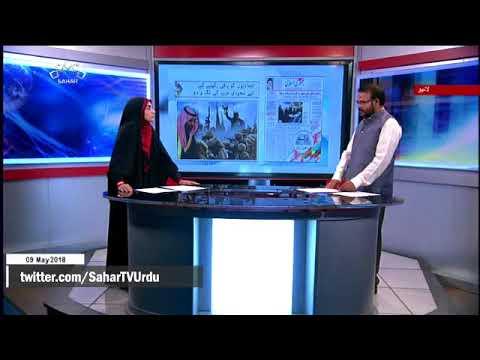 [09May2018] اتحادیوں کو باقی رکھنے کے لئے سعودی عرب کی تگ و دو - Urdu