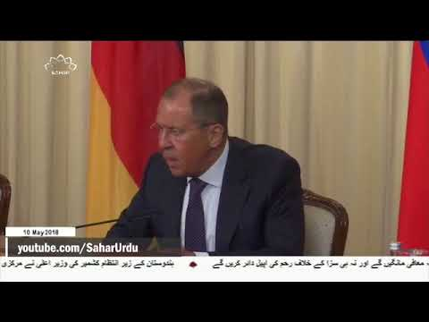 [10May2018] تہران کے خلاف پابندیوں پر واشنگٹن کے ساتھ ماسکو کے تعلقات م�