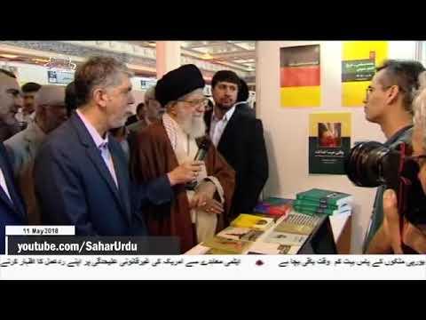 [11May2018] تہران میں کتابوں کی نمائش کا رہبر انقلاب اسلامی کی جانب سے م