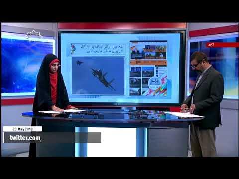 [20May2018] شام میں ایرانی اہداف پر اسرائیل کے ہوائی حملے جارحیت ہے- Urdu