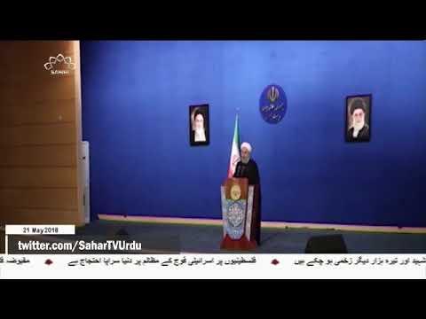 [21May2018] امریکہ ایرانی قوم کو گھٹنے ٹیکنے پر مجبور نہیں کرسکتا   - Urdu