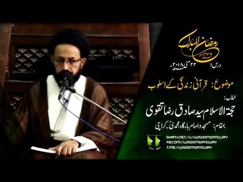 [Dars 1] Topic: Qurani Zindagi Kay Usloob   H.I Syed Sadiq Raza Taqvi   Mah-e-Ramzaan...