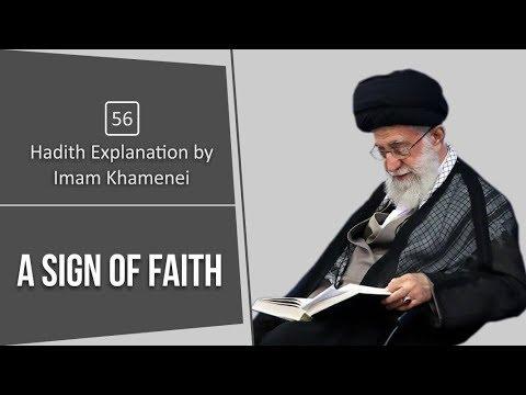 [56] Hadith Explanation by Imam Khamenei | A Sign of Faith | Farsi sub English