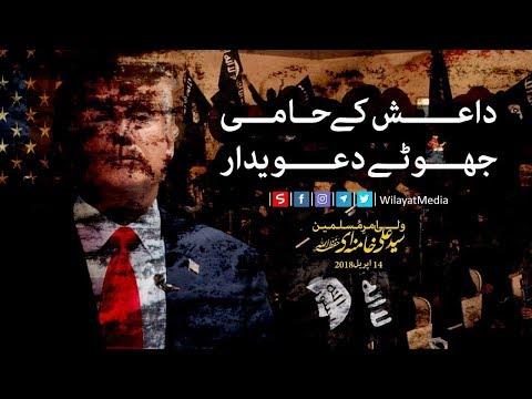داعش کے حامی، جھوٹے دعویدار | Farsi sub Urdu