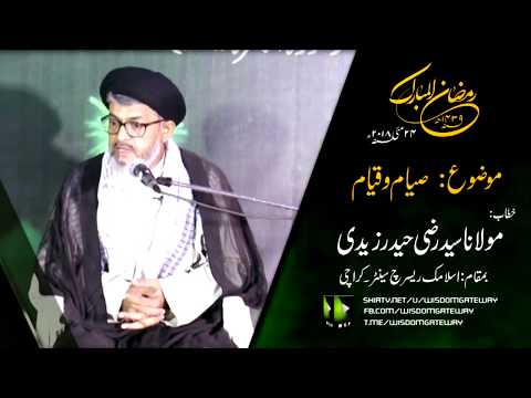 [Lecture] Topic: Siyaam o Qyaaam - صیام و قیام | Moulana Razi Haider Zaidi | Mah-e-Ramzaan 1439 - Urdu