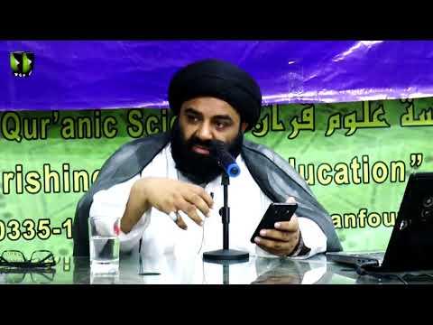 [Dars:10] Ma\'arif Quran : Surah-e-Saff | H.I Kazim Abbas Naqvi | Mah-e-Ramzaan 1439 - Urdu
