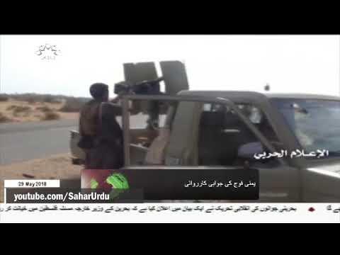 [29May2018] یمنی فوج کی جوابی کارروائی میں سعودی فوجیوں کی ہلاکت- Urdu