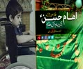 امام حسنؑ؛ کریم آل طہ | Farsi sub Urdu