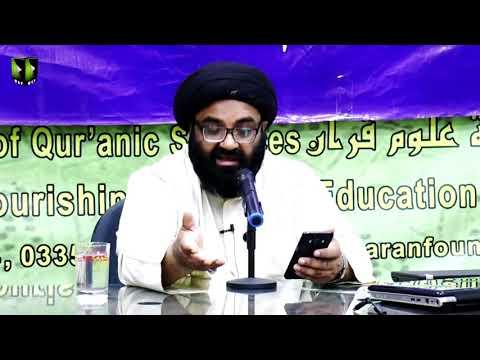 [Dars:14] Ma\'arif Quran : Surah-e-Mutaffifin | H.I Kazim Abbas Naqvi | Mah-e-Ramzaan 1439 - Urdu