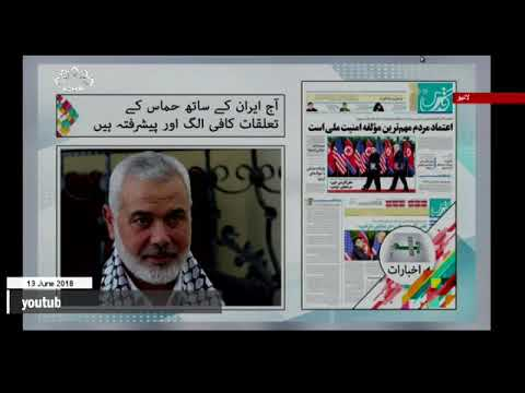 [13Jun2018] آج ایران کے ساتھ حماس کے تعلقات کافی الگ اور پیشرفتہ ہیں - Ur