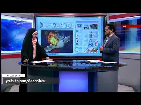 [18Jun2018] یمنی میزائیلوں نے سعودی اتحاد کے جنگی بحری جہاز کو تباہ کر د