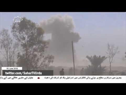 [18Jun2018] داعش سے لڑنے والوں پر امریکہ کی بمباری- Urdu