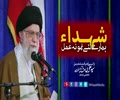 شہداء ہمارے لئے نمونہ عمل   Farsi sub Urdu