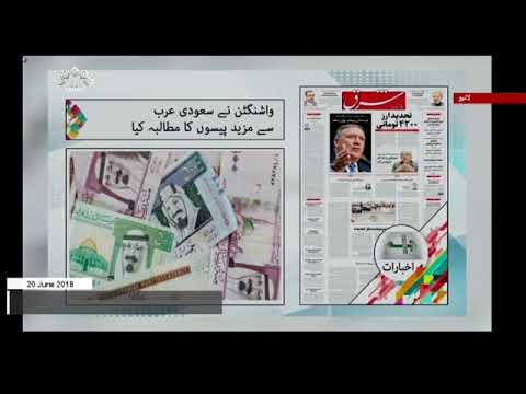 [20Jun2018] واشنگٹن نے سعودی عرب سے مزید پیسوں کا مطالبہ کیا - Urdu