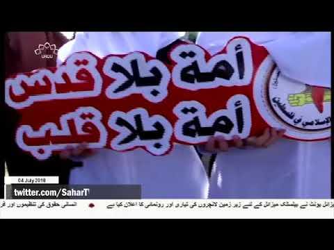 [04Jul2018] غزہ میں فلسطینی خواتین کا مظاہرہ - Urdu