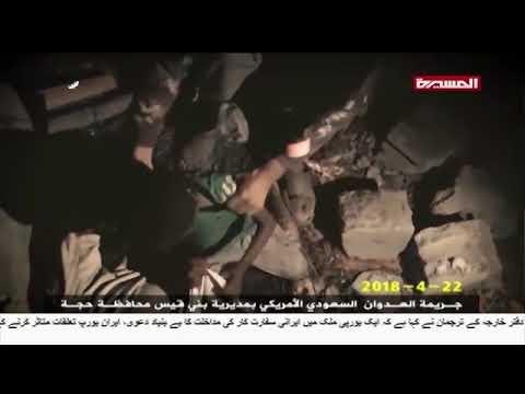 [04Jul2018] یمن میں سعودی عرب کے جنگی جرائم جاری    - Urdu
