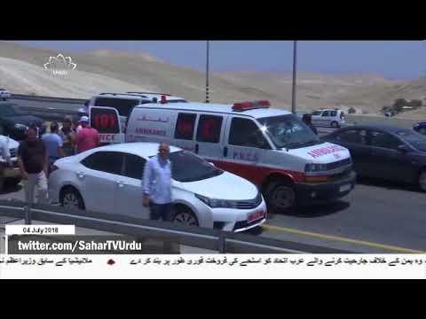 [04Jul2018] بیت المقدس میں فلسطینی گاؤں کی تباہی پر رد عمل - Urdu