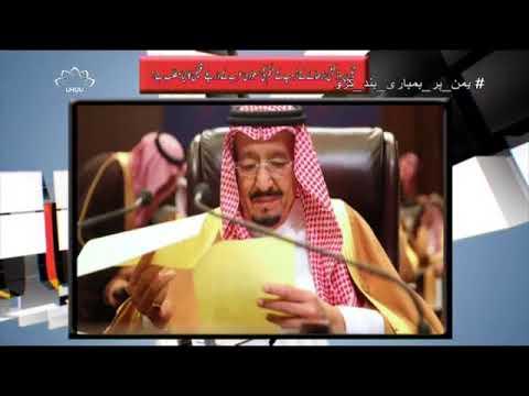 [06Jul2018] تیل پروڈکشن بڑھانے کے ٹرمپ کے حکم کی سعودی عرب کے ذریعے تعمی