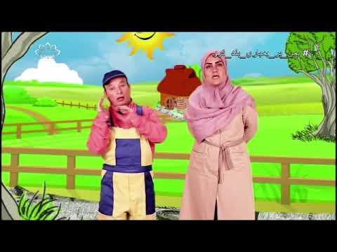 [06Jul218] بچوں کا خصوصی پروگرام - قلقلی اور بچے - Urdu