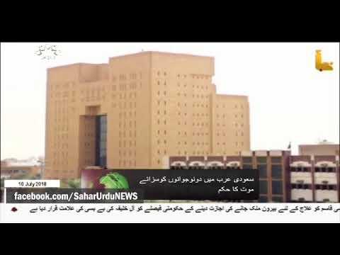 [10Jul2018] سعودی عرب میں دو نوجوانوں کو سزائے موت کا حکم- Urdu