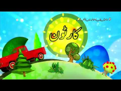 [18 Jul 2018] بچوں کا خصوصی پروگرام - قلقلی اور بچے - Urdu