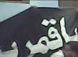 Ziarat of Imam Hussain and Hazrat Abbas flag