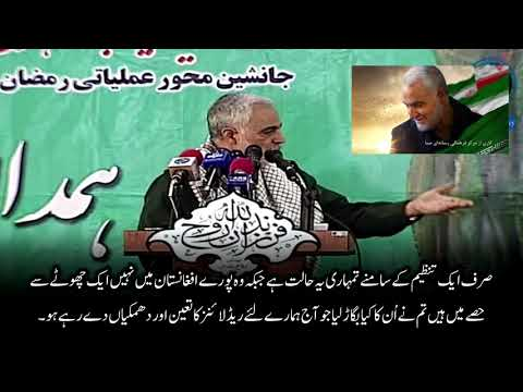Qasim Soleimani to Trump | 2018 | Urdu